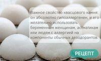 дезодарант Кристалл