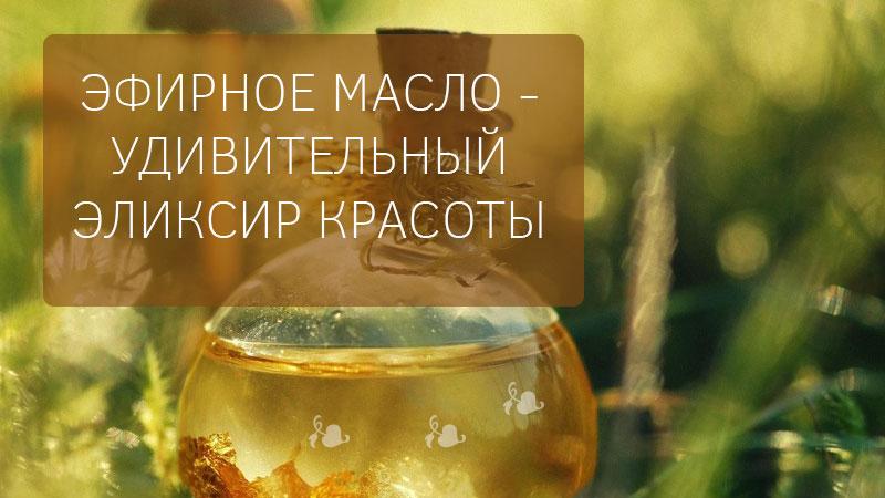 Эфирные масла - действие на кожу