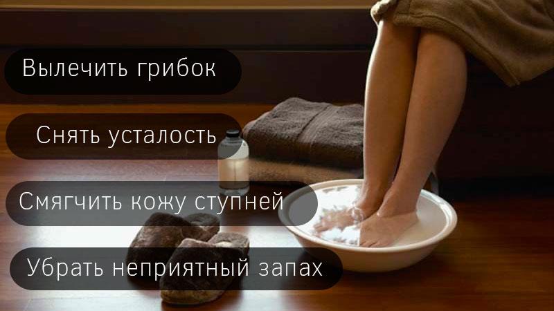 Ванночки с содой и солью для ног