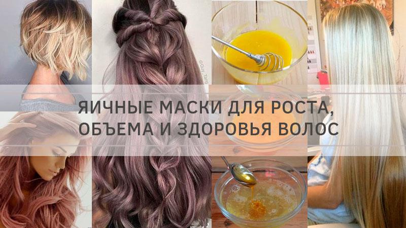 Маска для волос с яйцом для роста волос в домашних